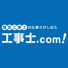 工事士.com