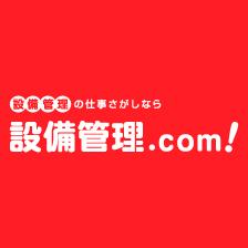 設備管理.com