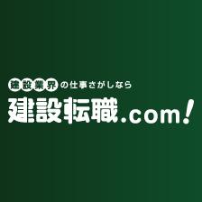 建設転職.com