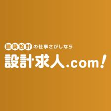 設計求人.com