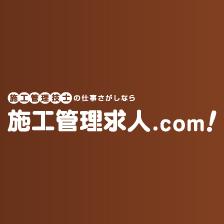 施工管理求人.com