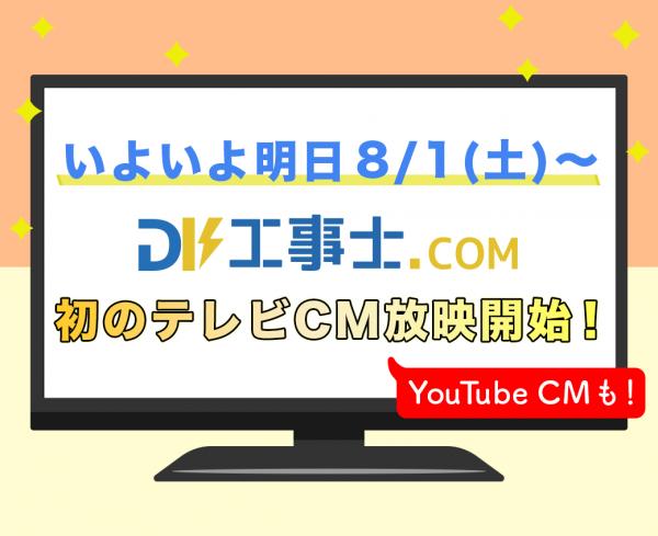『工事士.com』のCMがはじまります!