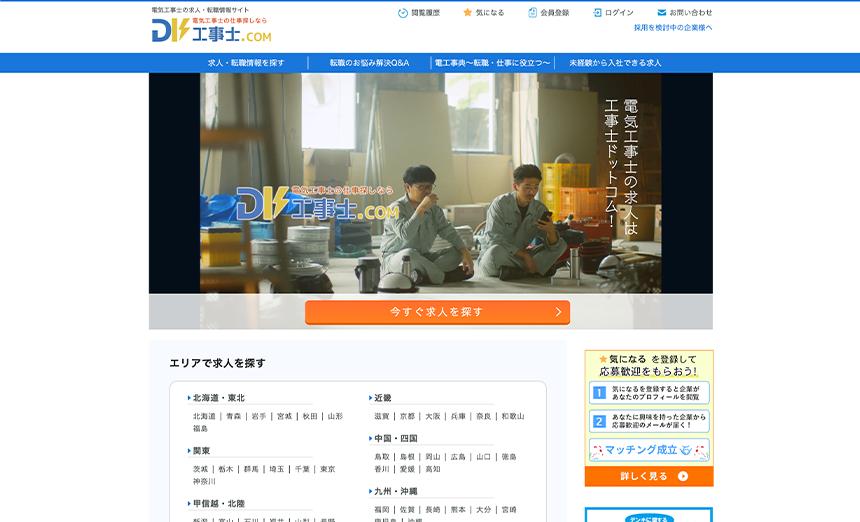「工事士.com」初のテレビCM、およびYoutube CMを放映
