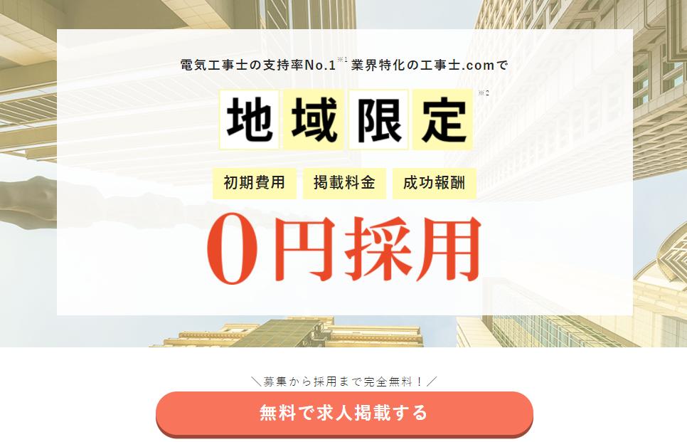 工事士.comが地域限定でフリープランをリリース