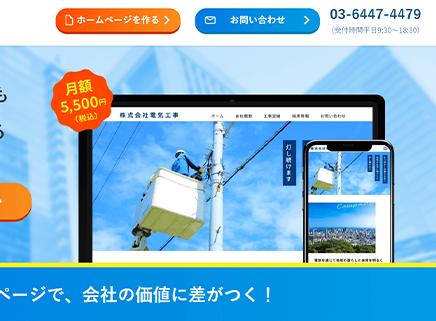 建設業界専門のCMSサービス『BT-web』をリリース